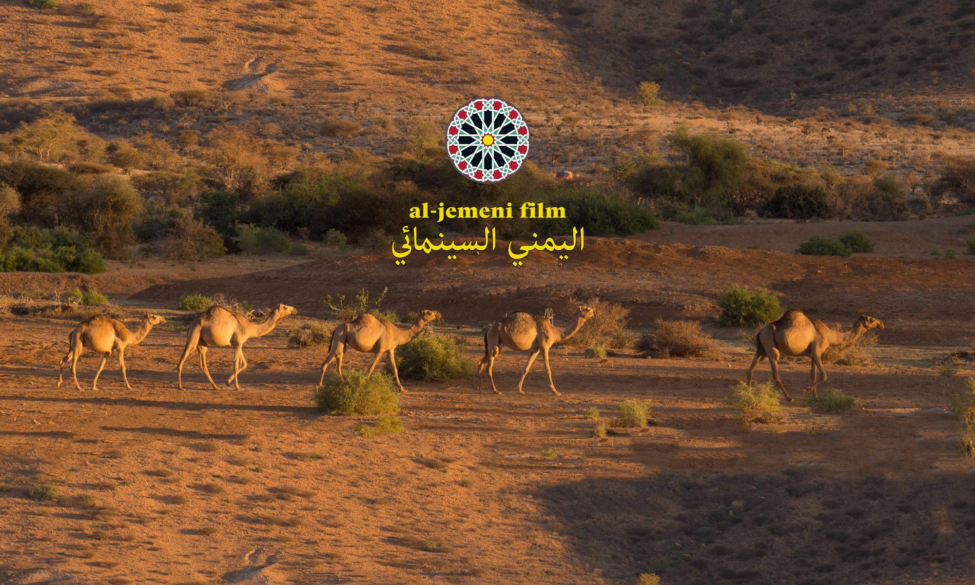 Al-Jemeni Film
